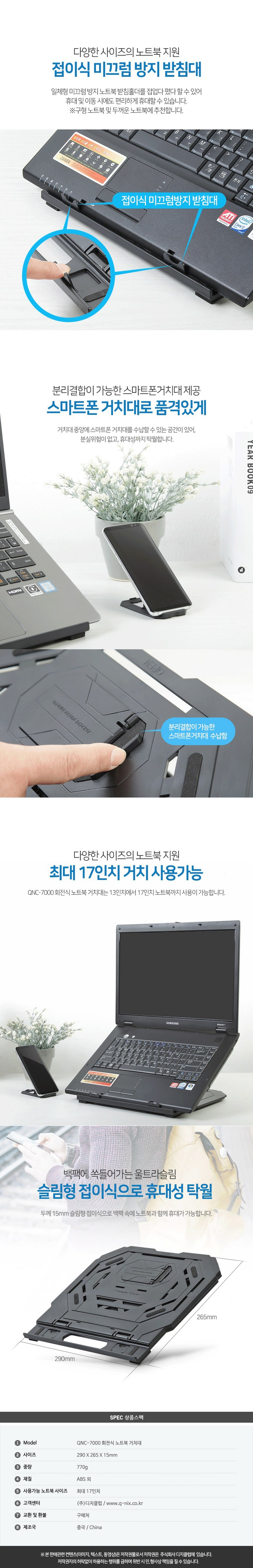 큐닉스  QNC-7000 회전식 노트북 거치대