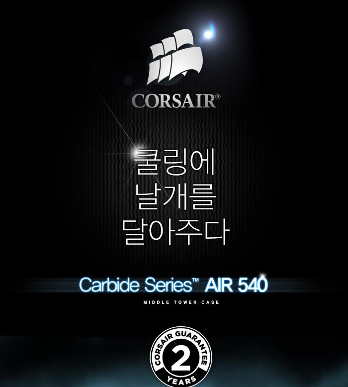 Corsair Carbide Series Air 540 메인 제품명