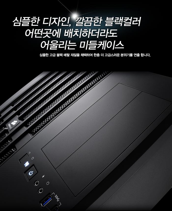 Corsair Carbide Series Air 고급 블랙 메탈 재질