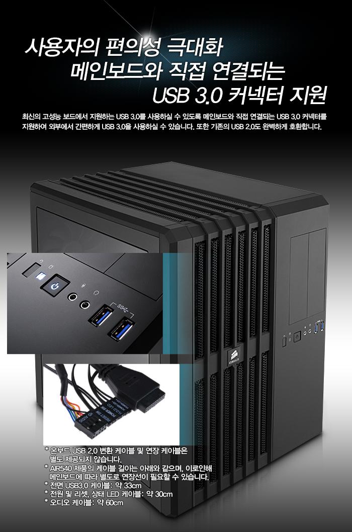 Corsair Carbide Series Air 540 USB 커넥터 지원