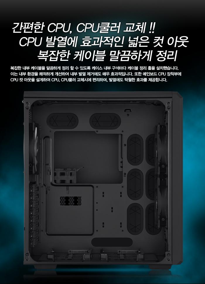 Corsair Carbide Series Air 540 CPU 컷아웃 및 케이블 선 정리홀