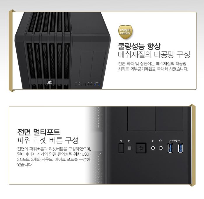 Corsair Carbide Series Air 540 매쉬 재질 및 멀티포트 구성