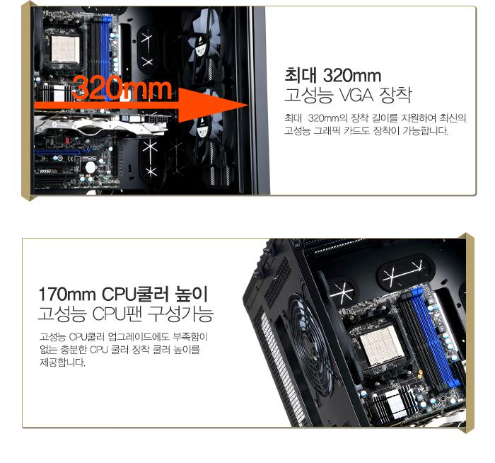 Corsair Carbide Series Air 540 320mm VGA 장착 길이 및 170mm CPU 장착 길이