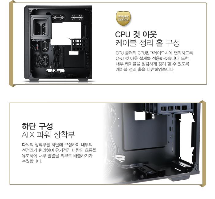 Corsair Carbide Series Air 540 CPU 컷아웃 케이블 정리홀 구성 및 하단 파워 장착부