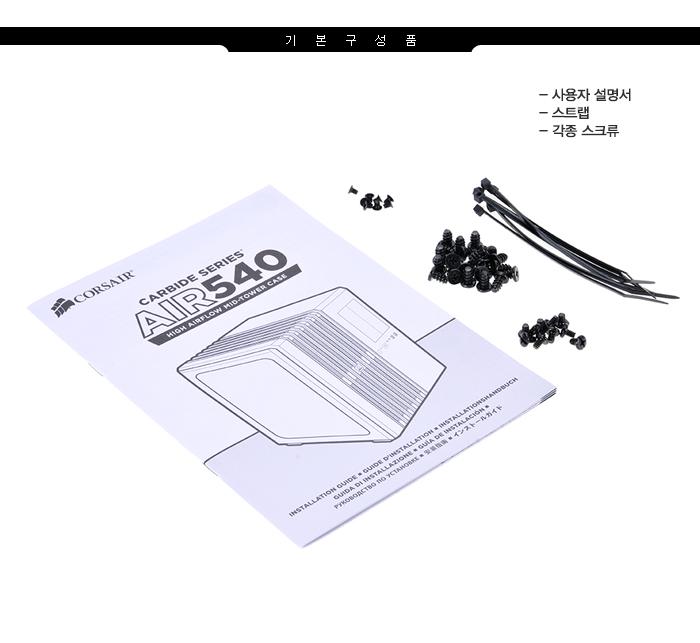 Corsair Carbide Series Air 540 구성품