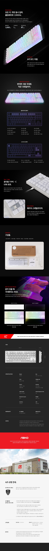 앱코 ADK05 아크릴 듀얼 RGB 게이밍 키보드 (백축)