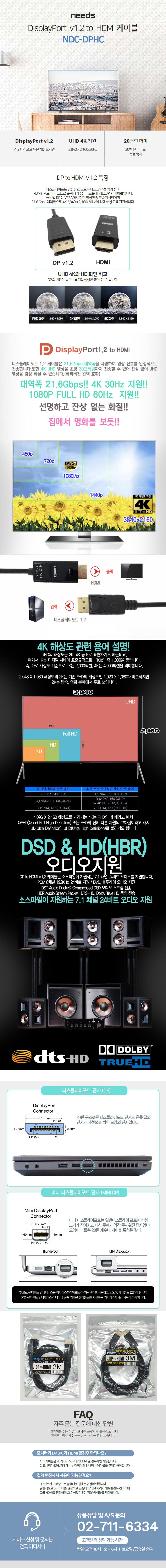 리더샵 NEEDS DP v1.2 to HDMI 변환 케이블 (NDC-DPHC030, 3m)