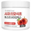 사과초모식초 포스트 바이오틱스 300g