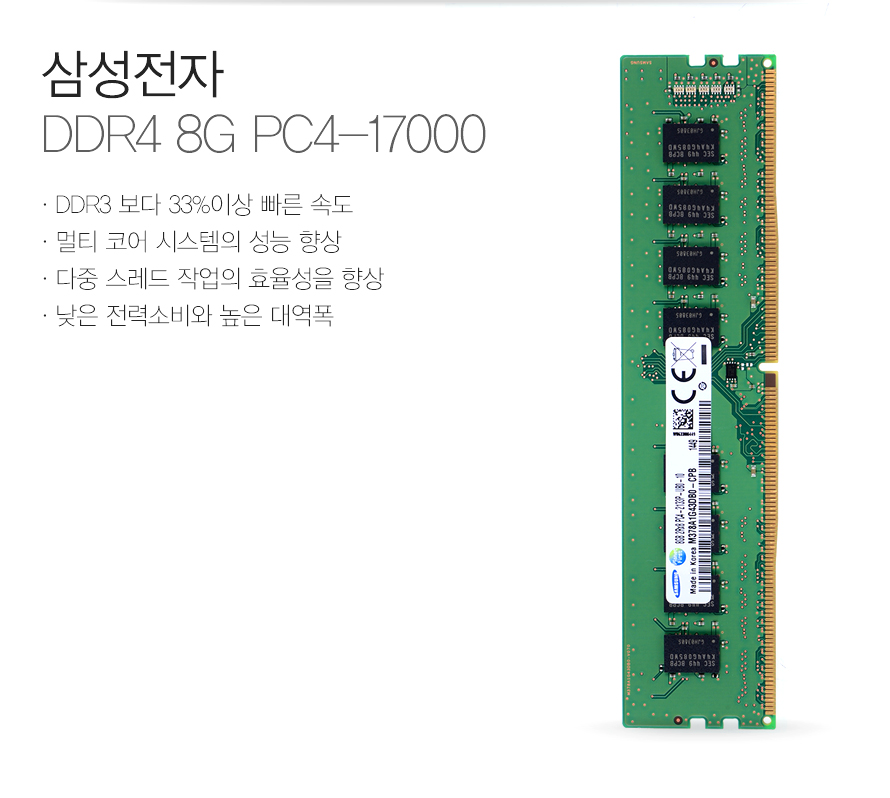 삼성전자 DDR4 8G PC4-17000 ddr3보다 33프로 이상 빠른 속도멀티코어 시스템의 성능 향상다중 스레드 작업의 효율성 향상낮은 전력소비와 높은 대역폭