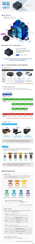스카이디지탈 파워스테이션5 PS5-800BR 80PLUS BRONZE
