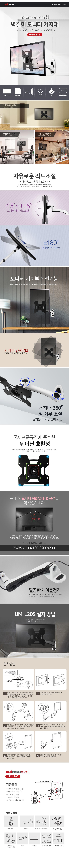 서진네트웍스 UM-L20S 벽걸이 모니터 거치대