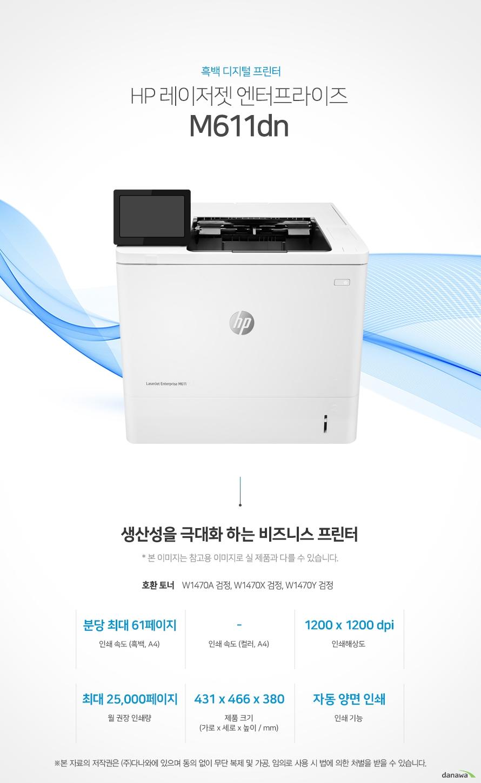 HP 레이저젯 엔터프라이즈 M611dn (테이블 미포함)