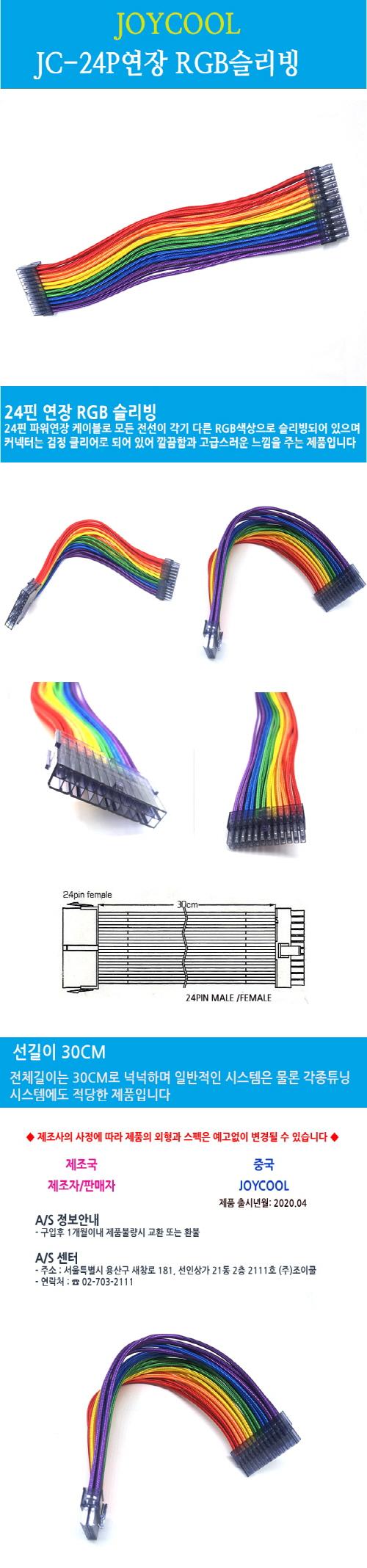 조이쿨 24P 연장 RGB 슬리빙 케이블 (0.3m)