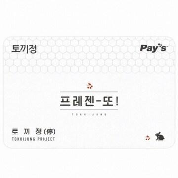 토끼정 디지털 금액권(5만원)