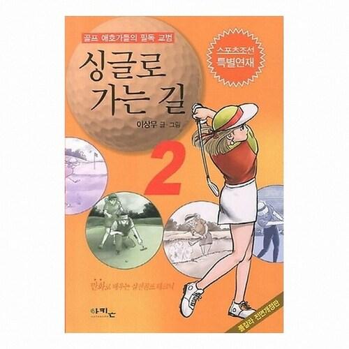 아키온 - 싱글로 가는 길 2 : 만화로 배우는 골프 테크닉[개정판]_이미지