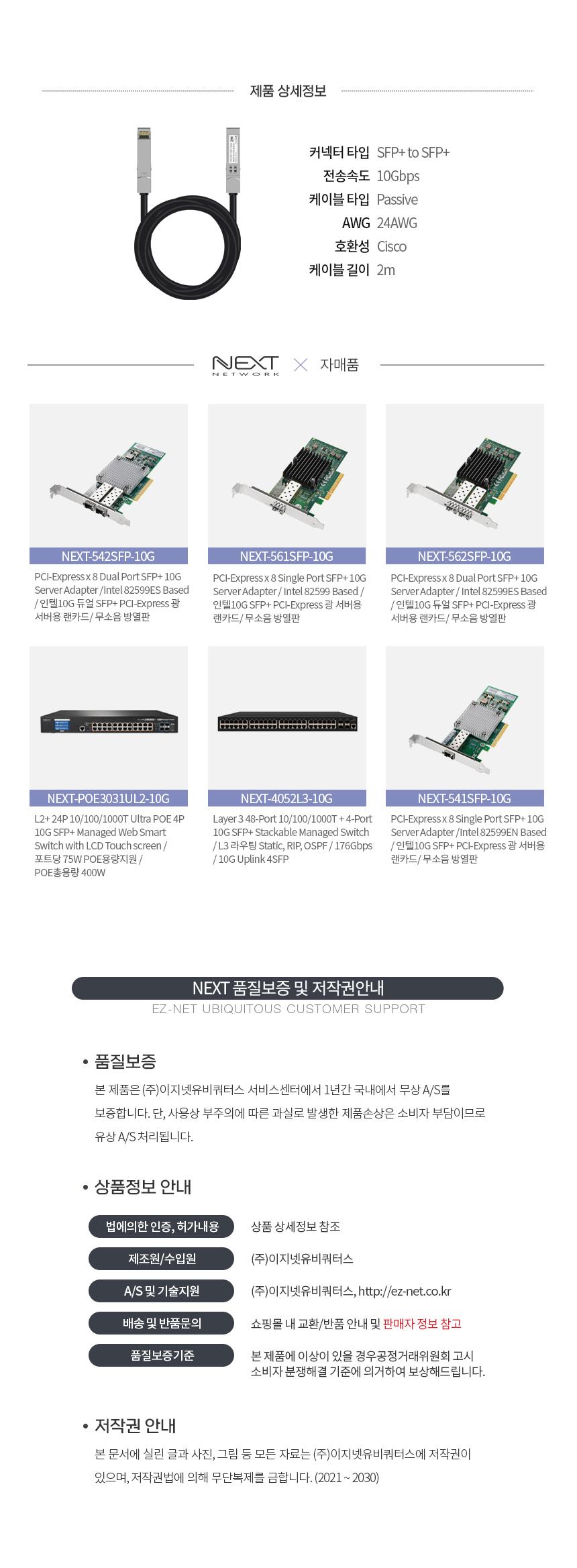 이지넷유비쿼터스 넥스트 10G SFP+DAC 일체형 케이블 (NEXT-SFP10G-DAC02, 2m)