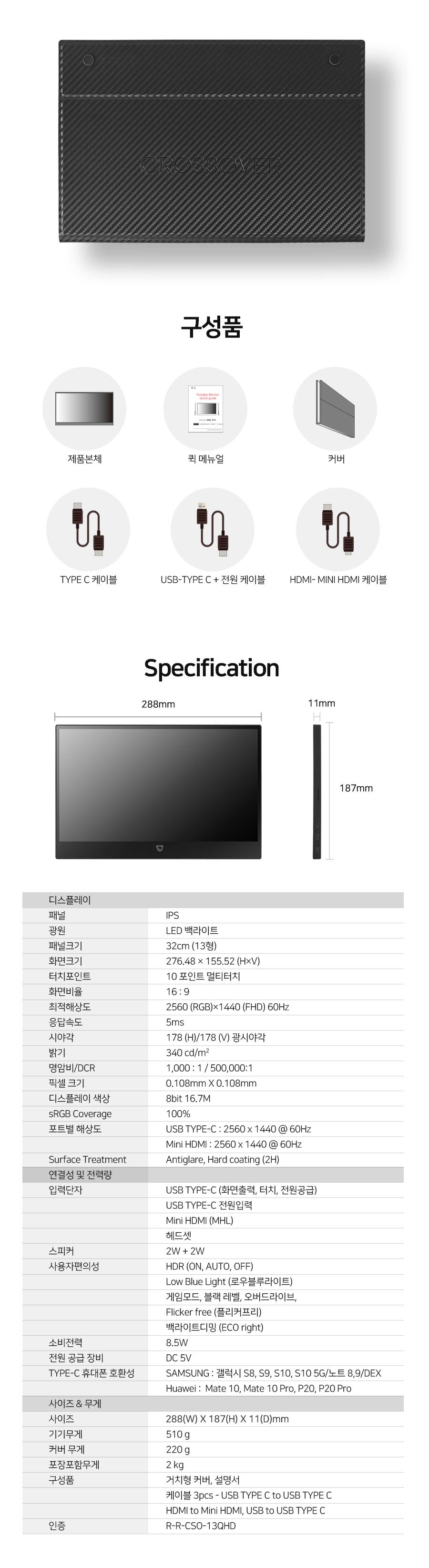 크로스오버  13TQ3 WQHD 멀티터치 포터블 HDR DEX 무결점