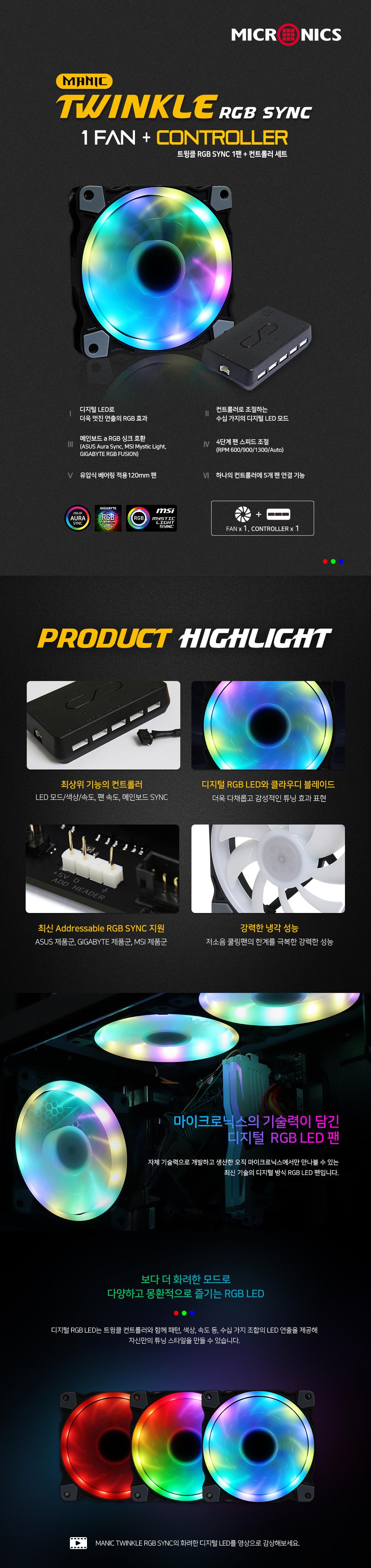 마이크로닉스  MANIC 트윙클 Digital RGB Sync(1PACK/Controller)