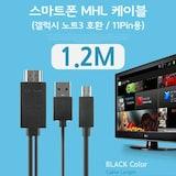 라이트컴 COMS 스마트폰 MHL 케이블, 갤노트3용/Black, 1.2M/11핀용 (BE261)