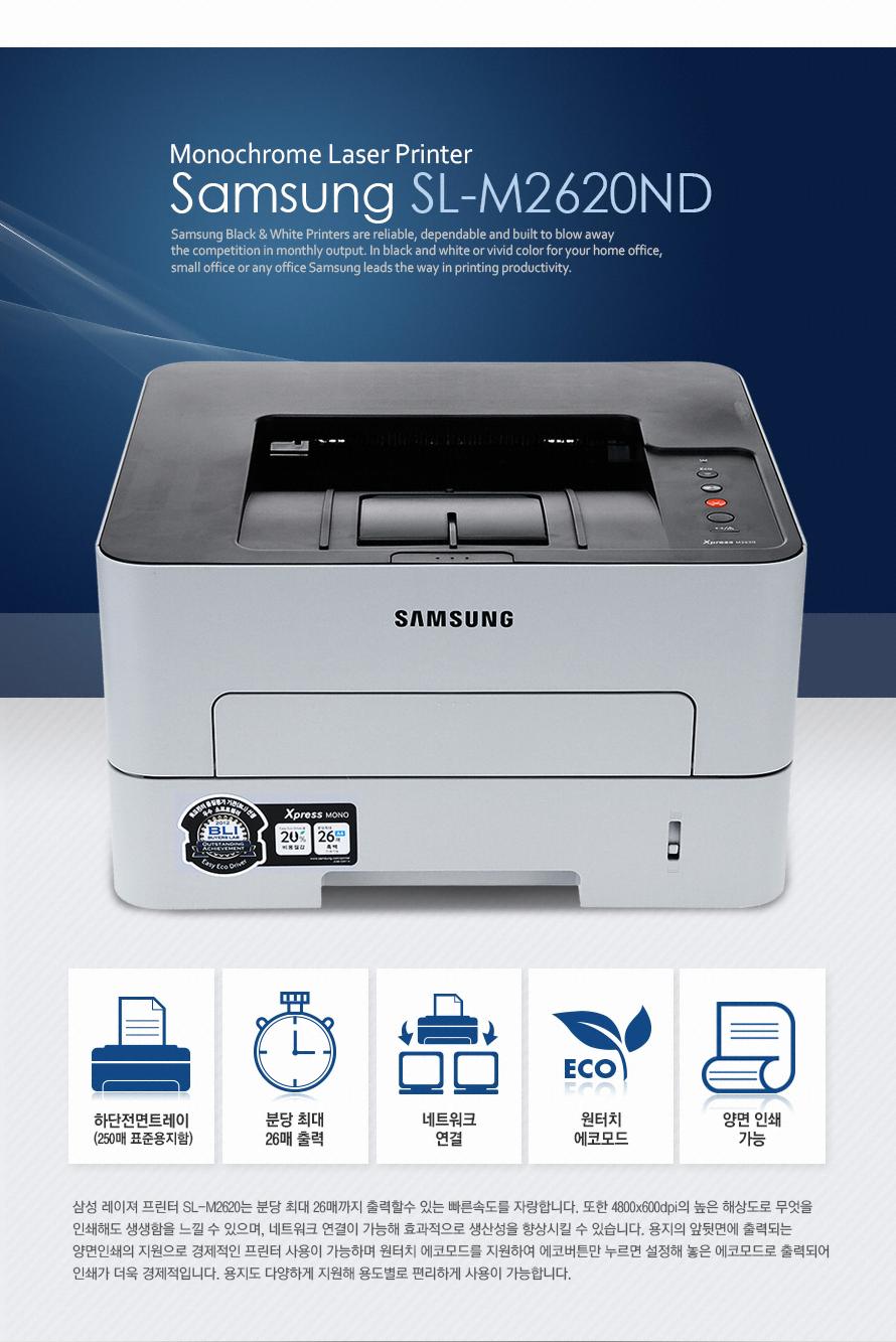 삼성 레이져 프린터 SL-M2620ND 정면 사진