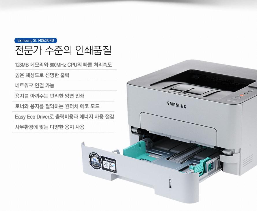 삼성 레이져 프린터 SL-M2620ND 우측면 사진 및 특징