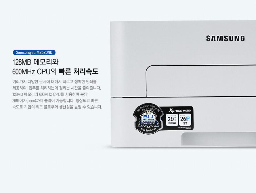 삼성 레이져 프린터 SL-M2620ND 128mb 메모리와 600MHz CPU의 빠른 처리속도