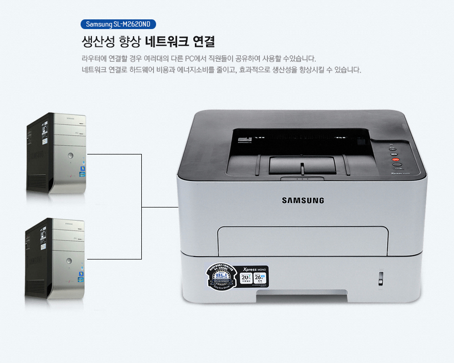 삼성 레이져 프린터 SL-M2620ND 생산성 향상 네트워크 연결