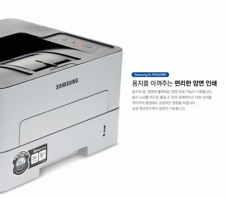 삼성 레이져 프린터 SL-M2620ND 용지를 아껴주는 편리한 양면 인쇄