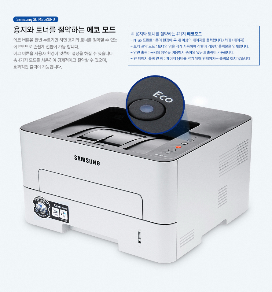 삼성 레이져 프린터 SL-M2620ND 용지와 토너를 절약하는 에코모드