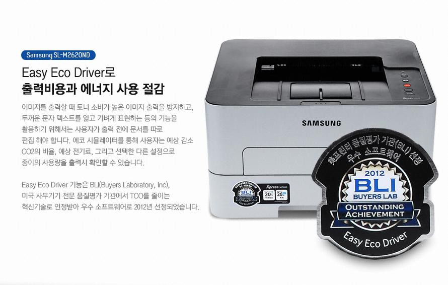 삼성 레이져 프린터 SL-M2620ND Easy eco driver