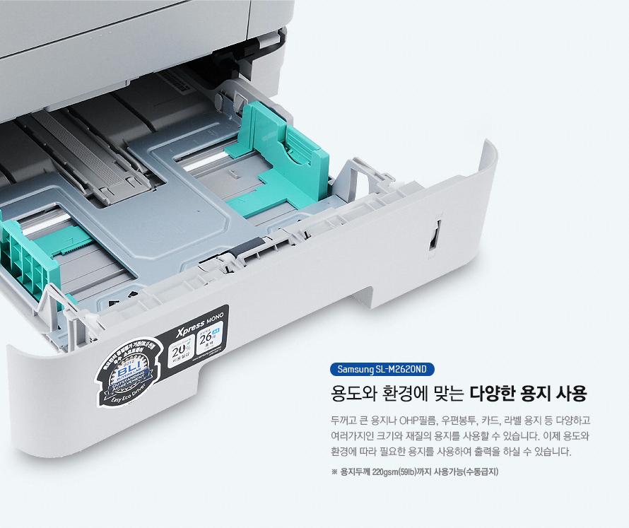 삼성 레이져 프린터 SL-M2620ND 다양한 용지 사용