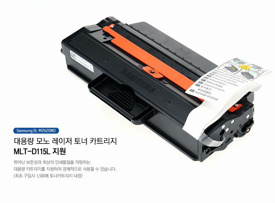 삼성 레이져 프린터 SL-M2620ND 대용량 모노 레이져 토너 카트리지 MLT-D115L 지원