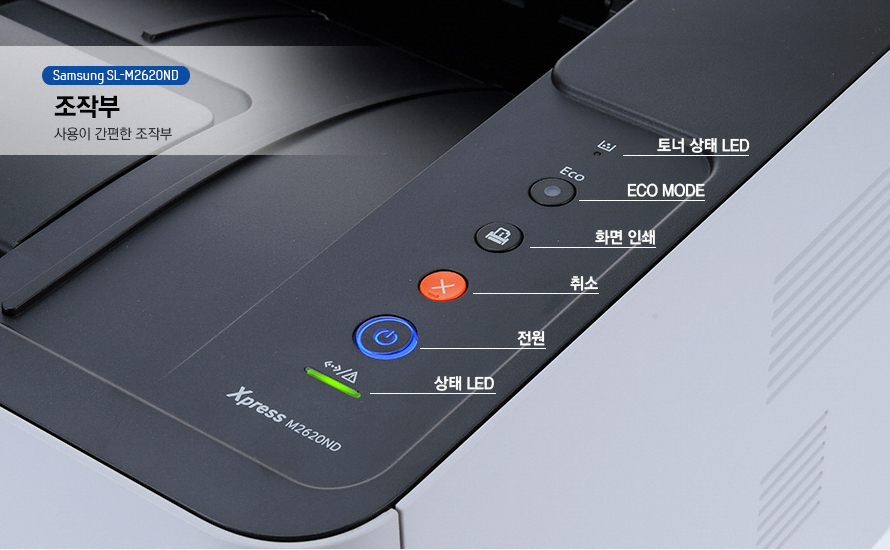 삼성 레이져 프린터 SL-M2620ND 조작부