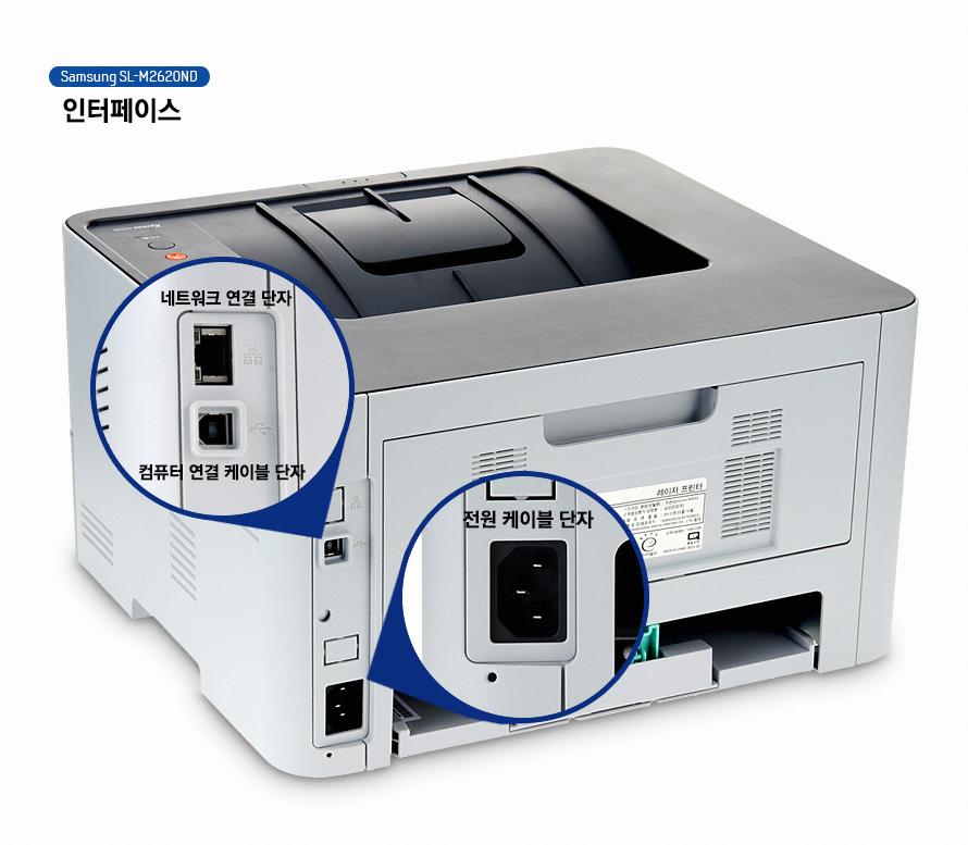 삼성 레이져 프린터 SL-M2620ND 인터페이스
