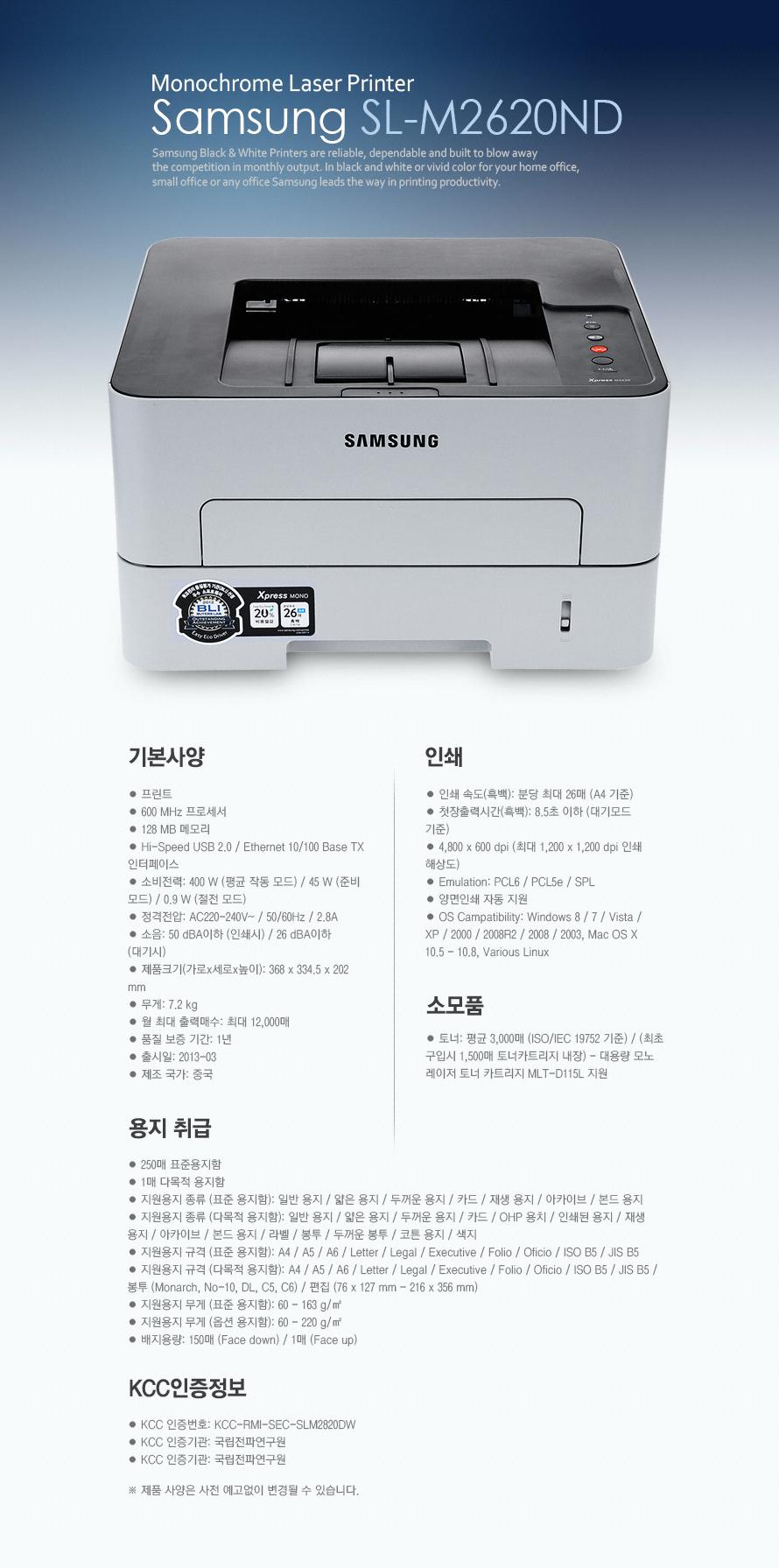 삼성 레이져 프린터 SL-M2620ND 스펙부