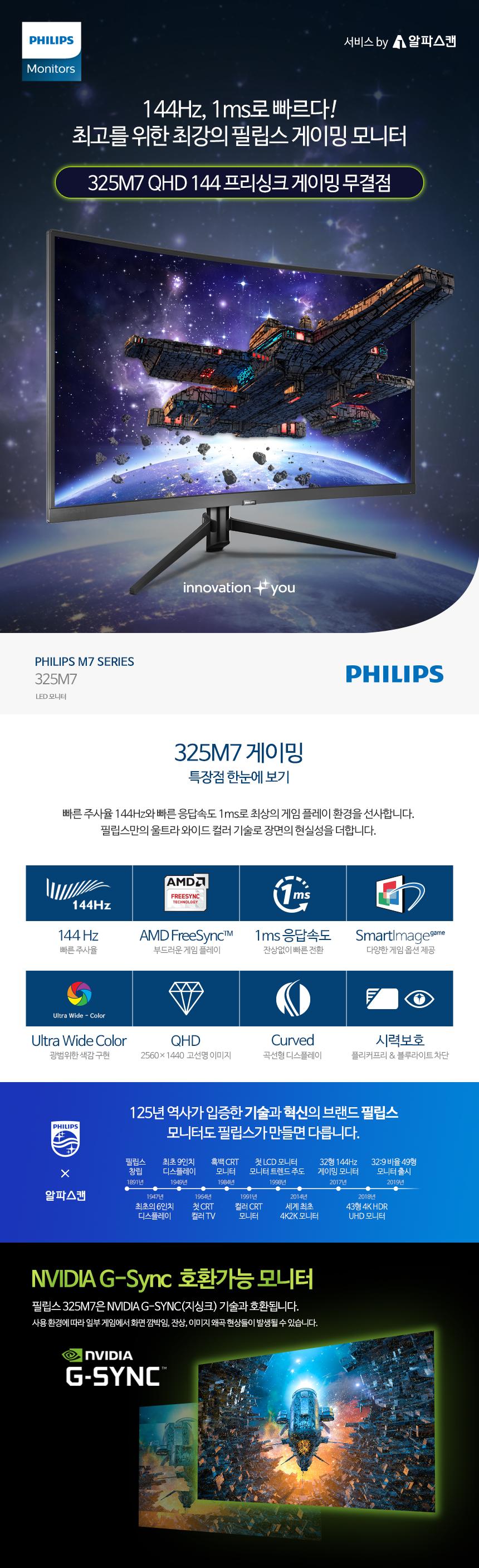 필립스  325M7 QHD 144 프리싱크 게이밍 무결점