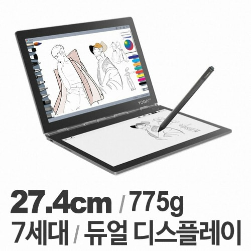 레노버  YOGA BOOK C930 ZA3S0079KR (SSD 128GB)_이미지