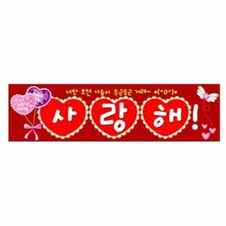 파티해 사랑고백현수막 사랑해1_이미지