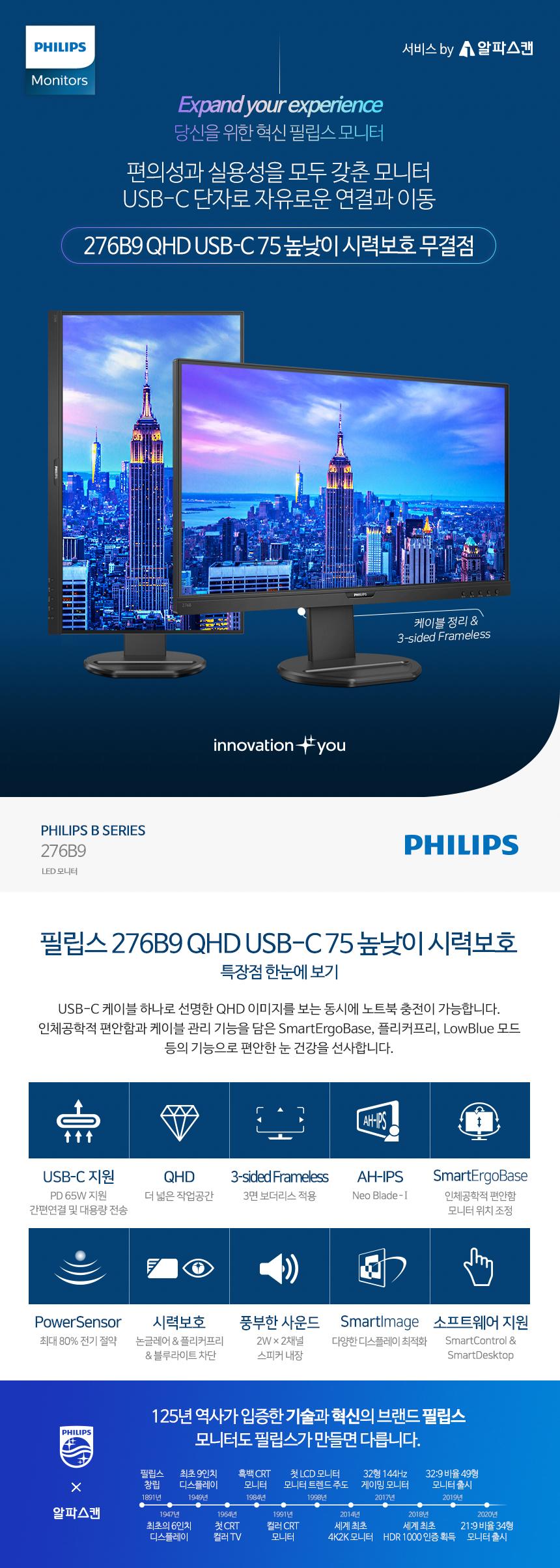 필립스 276B9 QHD USB-C 75 높낮이 시력보호 무결점