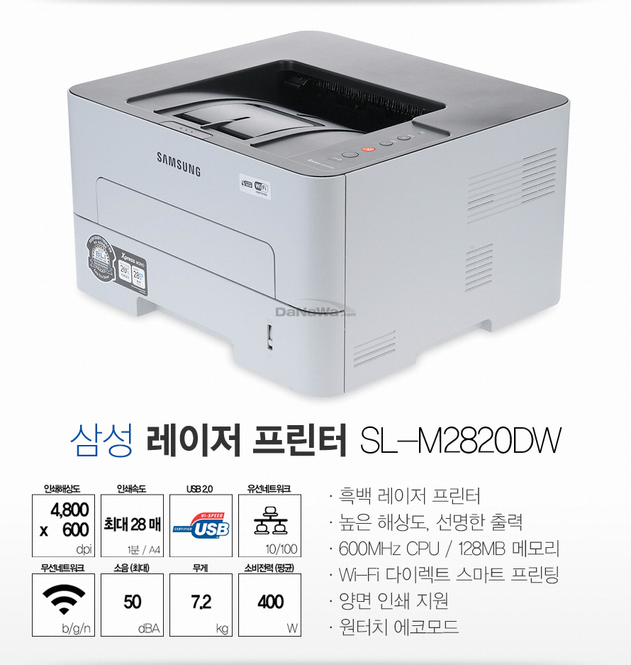 삼성 스마트 프린터 SL-M2820DW 전체 요약 설명