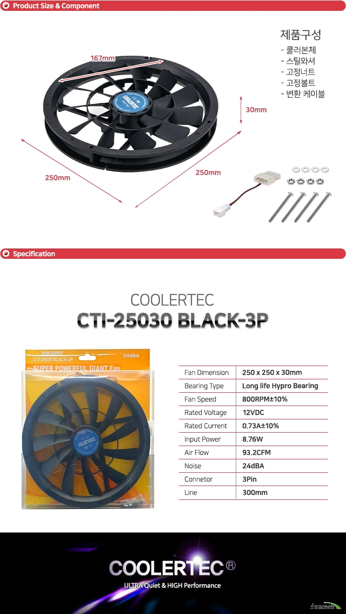 COOLERTEC CTI-25030 BLACK-3P