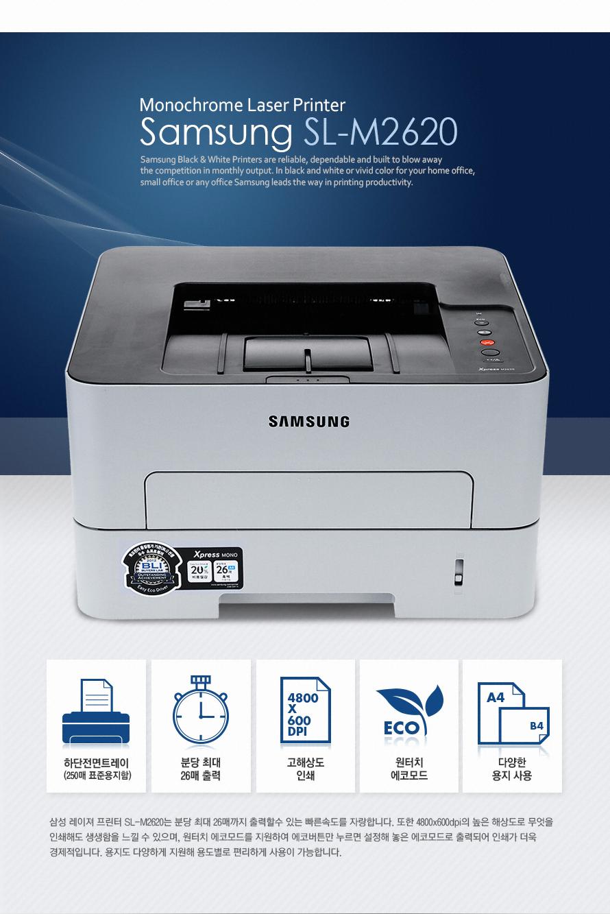 삼성 레이져 프린터 SL-M2620 정면 사진