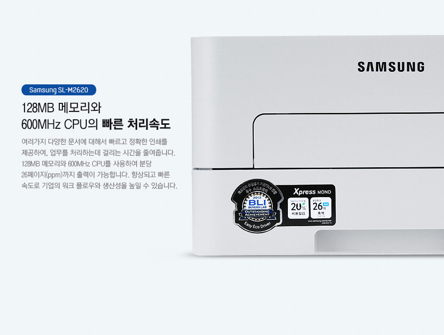 삼성 레이져 프린터 SL-M2620 128mb 메모리와 600MHz CPU의 빠른 처리속도