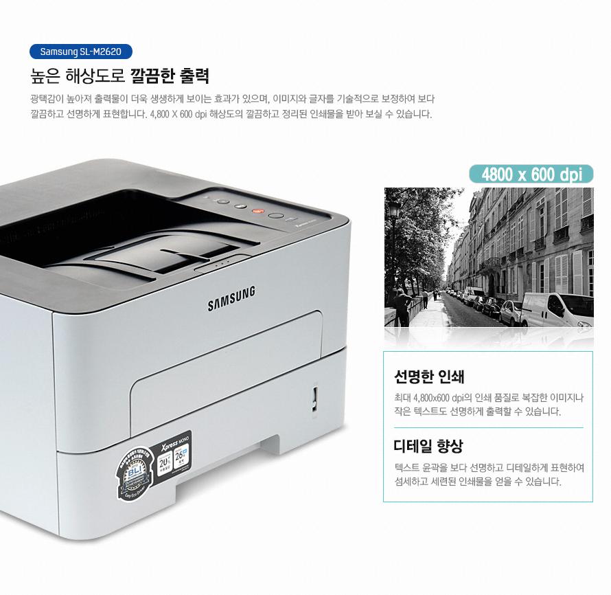 삼성 레이져 프린터 SL-M2620 높은 해상도로 깔끔한 출력