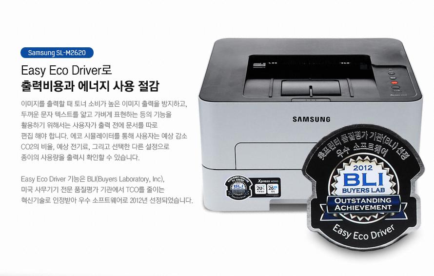 삼성 레이져 프린터 SL-M2620 Easy eco driver