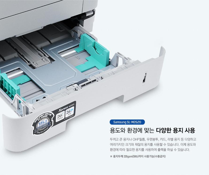 삼성 레이져 프린터 SL-M2620 다양한 용지 사용