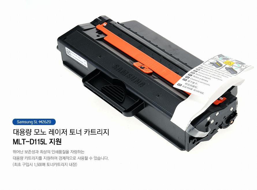 삼성 레이져 프린터 SL-M2620 대용량 모노 레이져 토너 카트리지 MLT-D115L 지원
