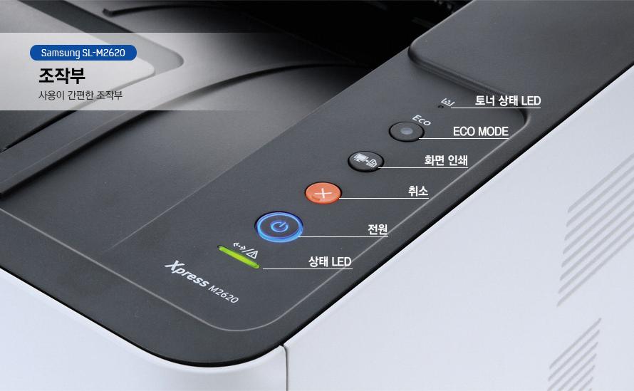 삼성 레이져 프린터 SL-M2620 조작부