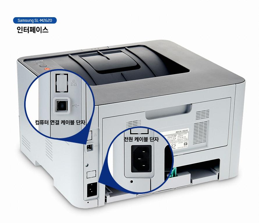 삼성 레이져 프린터 SL-M2620 인터페이스