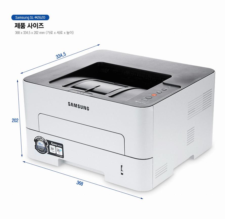 삼성 레이져 프린터 SL-M2620 제품 사이즈